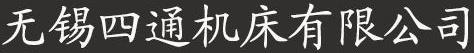 无锡大发888游戏下载官网有限公司